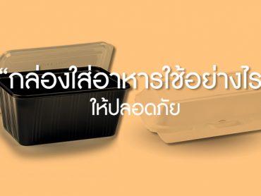 กล่องใส่อาหารใช้อย่างไรให้ปลอดภัย