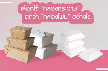 การเลือกใช้กล่องกระดาษดีกว่ากล่องโฟมอย่างไร