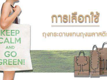 ถุงกระดาษช่วยรักษ์โลก เลือกใช้แทนถุงพลาสติกกันเถอะ!