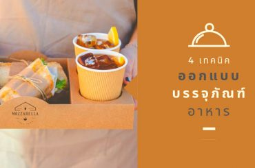 การออกแบบบรรจุภัณฑ์อาหาร