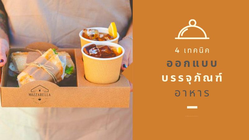 การออกแบบบรรจุภัณฑ์อาหาร 01