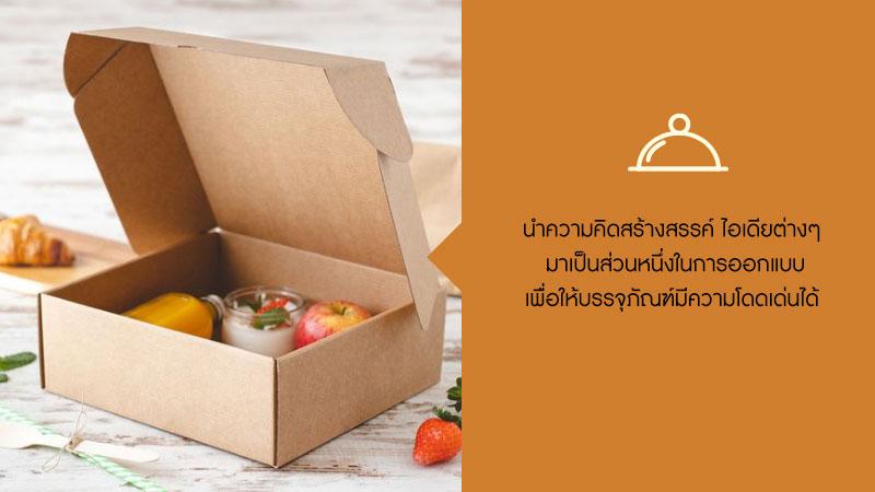 การออกแบบบรรจุภัณฑ์อาหาร 02