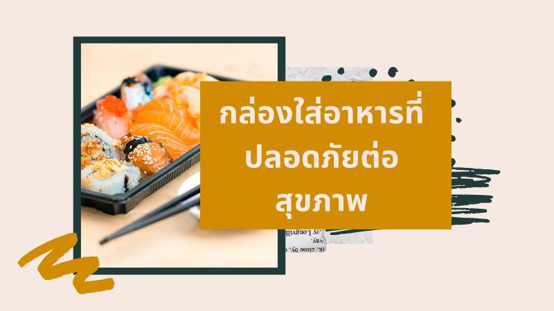กล่องใส่อาหารที่ปลอดภัยต่อสุขภาพ
