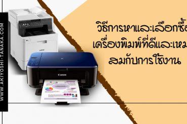 วิธีการหาและเลือกซื้อเครื่องพิมพ์ที่ดีและเหมาะสมกับการใช้งาน