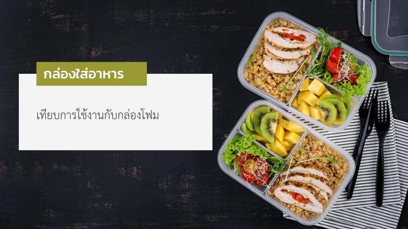 กล่องใส่อาหารแบบไหนปลอดภัยต่อสุขภาพของเรา 02
