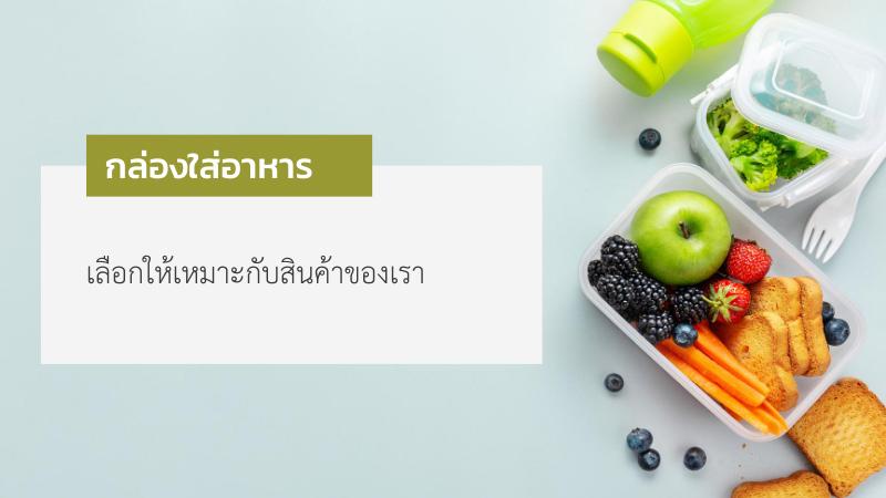 กล่องใส่อาหารแบบไหนปลอดภัยต่อสุขภาพของเรา 01